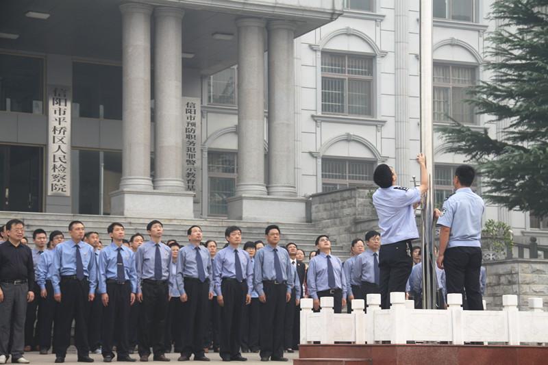 """本院动态  近年来,平桥区检察院坚持开展""""升国旗励志"""